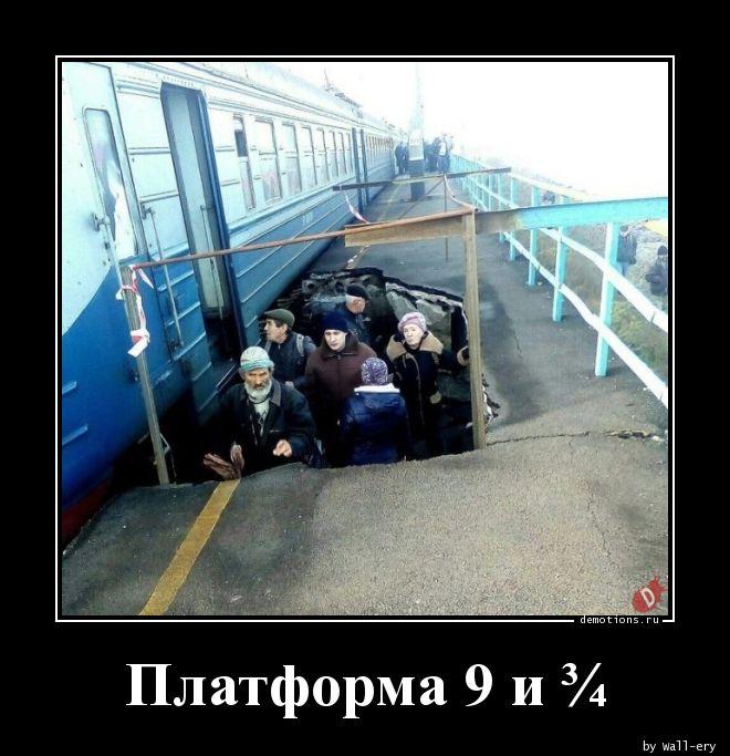 1589204734_Platforma-9-i-.jpg