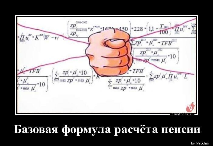 1589989857_Bazovaya-formula-ras.jpg