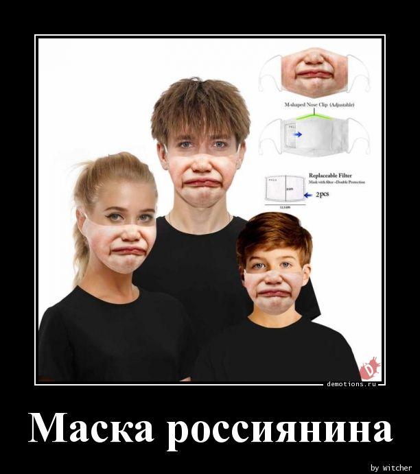 1589855937_Maska-rossiyanina.jpg