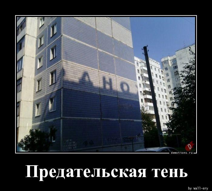 1590907056_Predatelskaya-ten.jpg