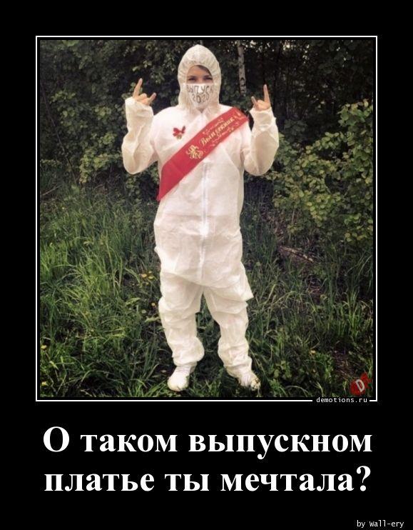 1590857078_O-takom-vypusknom-pl.jpg