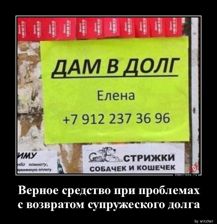 1590828492_Vernoe-sredstvo-pri-.jpg