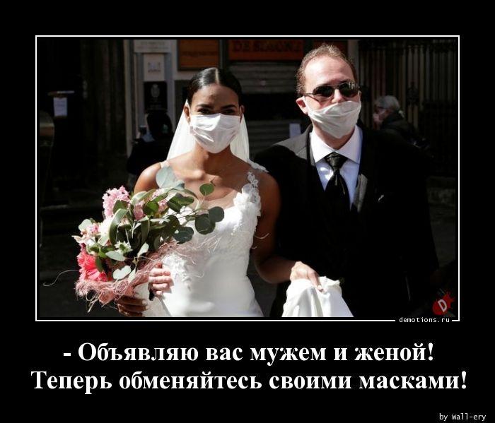 1590688284_-Obyavlyayu-vas-muzh.jpg