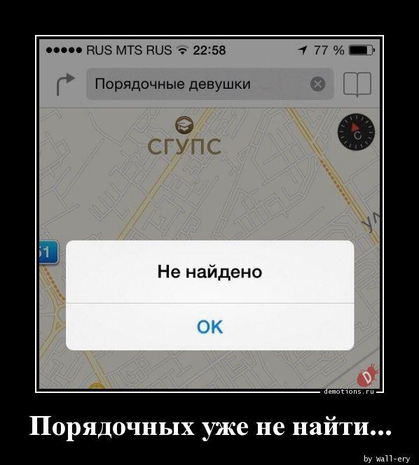 1592213227_Poryadochnyh-uzhe-ne.jpg