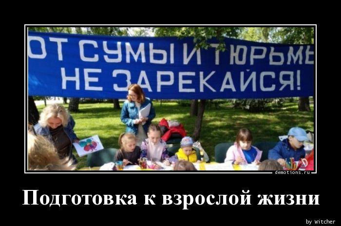 1592218124_Podgotovka-k-vzroslo.jpg