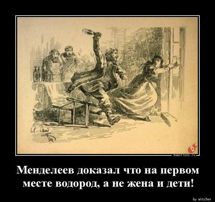 1592236833_Mendeleev-dokazal-ch.jpg