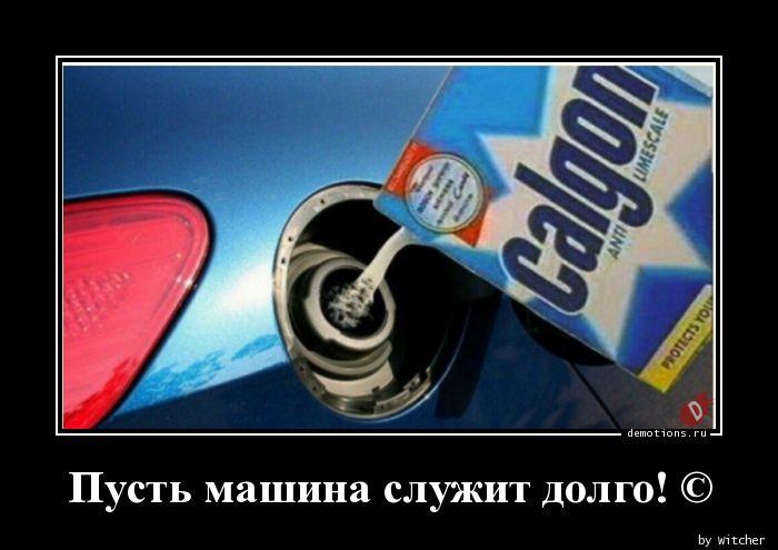 1592549982_Pust-mashina-sluzhit.jpg