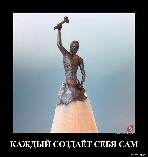 1592791791_KAZhDYY-SOZDAET-SEBY.jpg