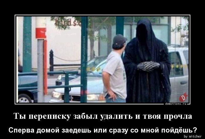 1593357859_Ty-perepisku-zabyl-u.jpg