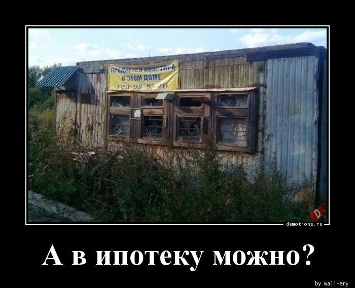 1593271443_A-v-ipoteku-mozhno.jpg