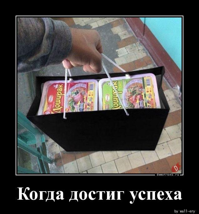 1593248590_Kogda-dostig-uspeha.jpg