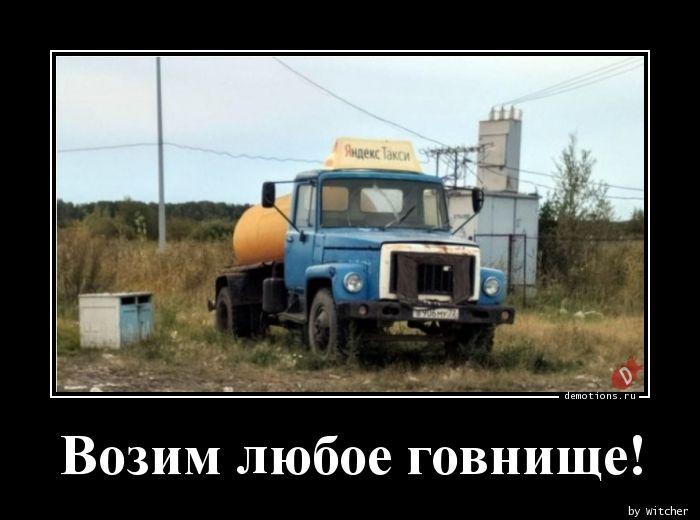 1593014814_Vozim-lyuboe-govnisc.jpg
