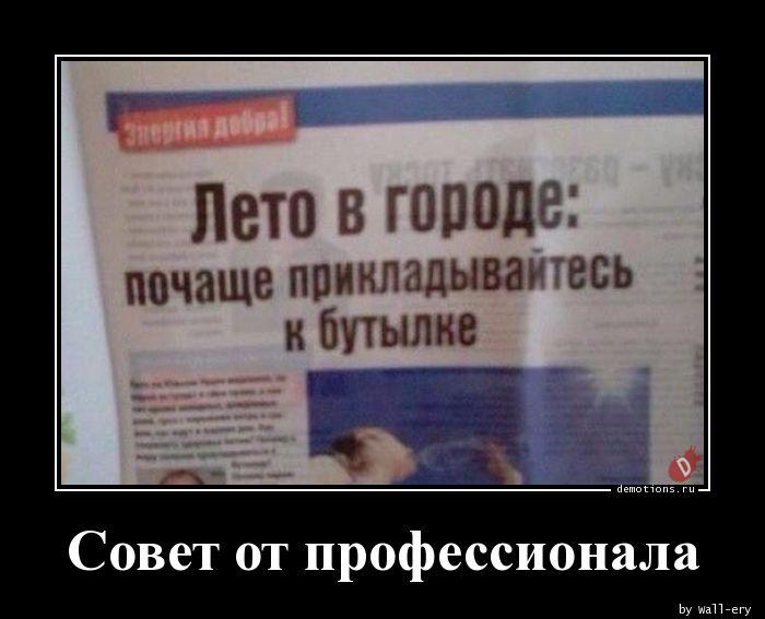 1593009440_Sovet-ot-professiona.jpg