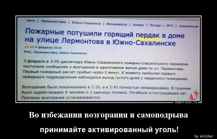1592925617_Vo-izbezhanii-vozgor.jpg