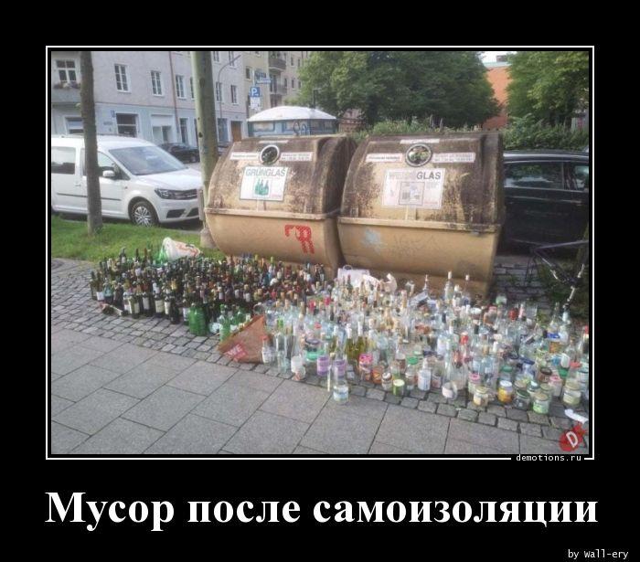 1592811564_Musor-posle-samoizol.jpg