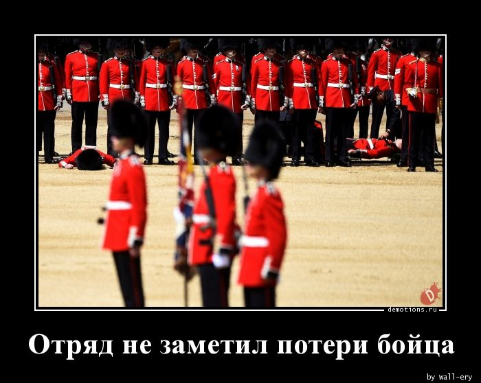 1594540194_Otryad-ne-zametil-po.jpg