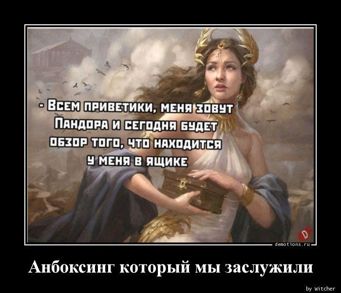 1594537288_Anboksing-kotoryy-my.jpg