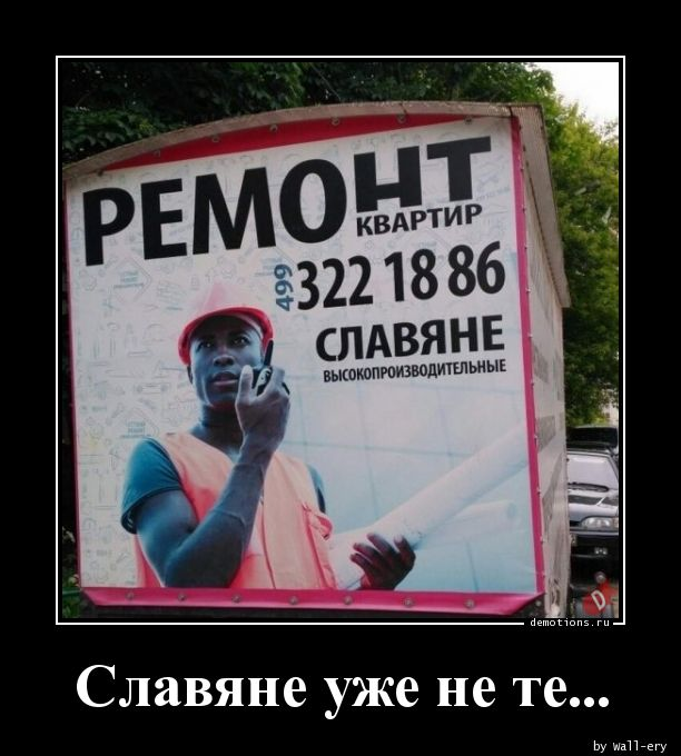 1594827181_Slavyane-uzhe-ne-te..jpg