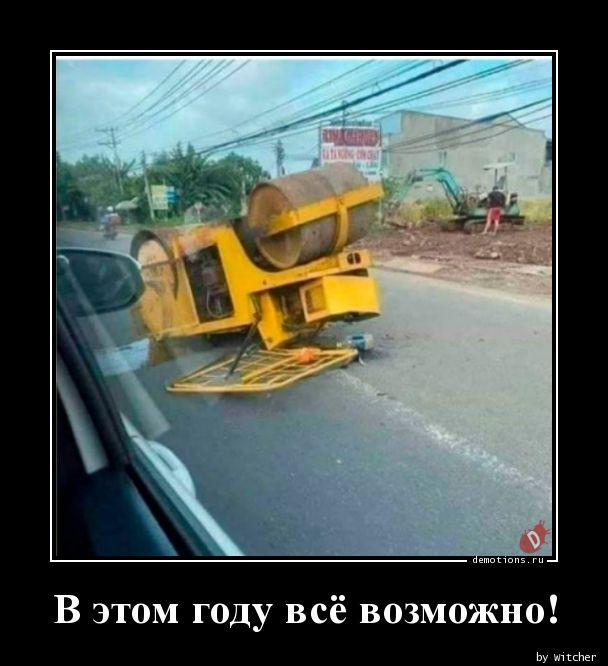 1594635717_V-etom-godu-vse-vozm.jpg