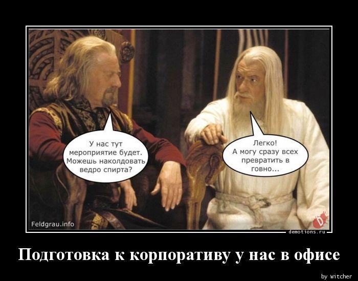 1585451559_Podgotovka-k-korpora.jpg