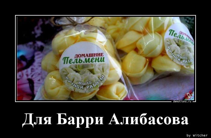 1595862611_Dlya-Barri-Alibasova.jpg