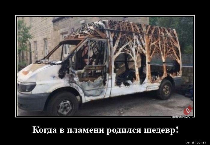 1595842231_Kogda-v-plameni-rodi.jpg