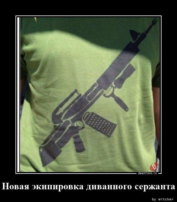 1596186312_Novaya-ekipirovka-di.jpg