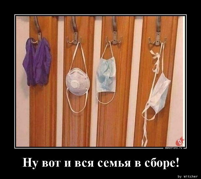 1596113471_Nu-vot-i-vsya-semya-.jpg