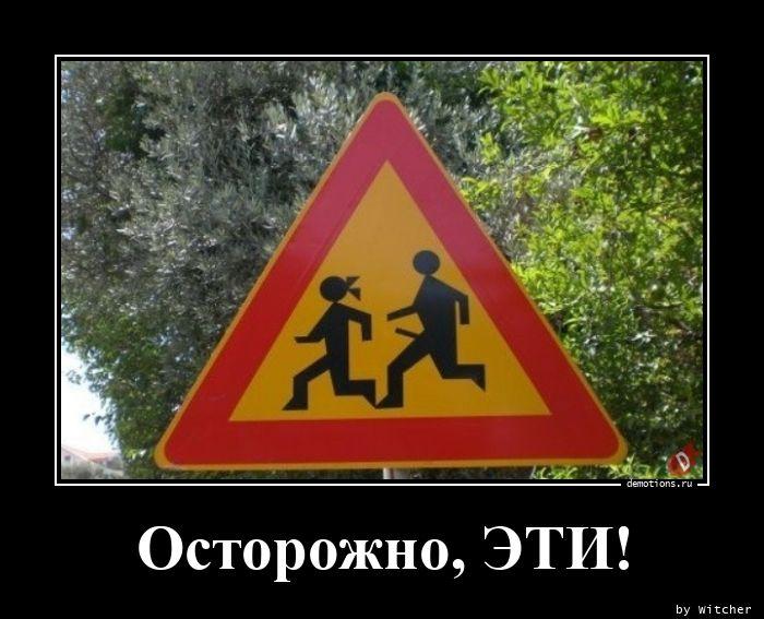1596111629_Ostorozhno-ETI.jpg