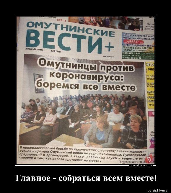 1585296014_Glavnoe-sobratsya-vs.jpg