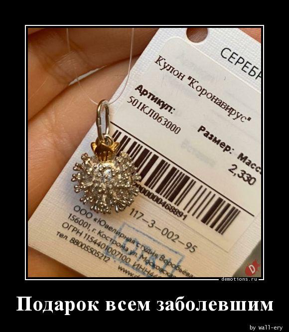 1585292881_Podarok-vsem-zabolev.jpg
