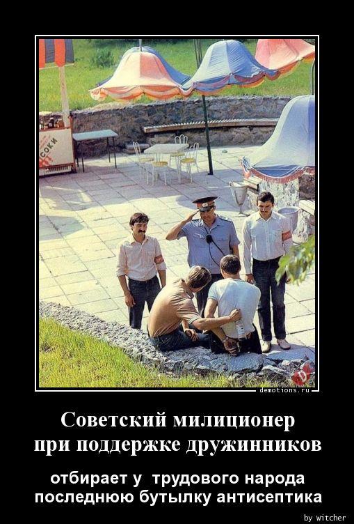 1585273054_Sovetskiy-milicioner.jpg