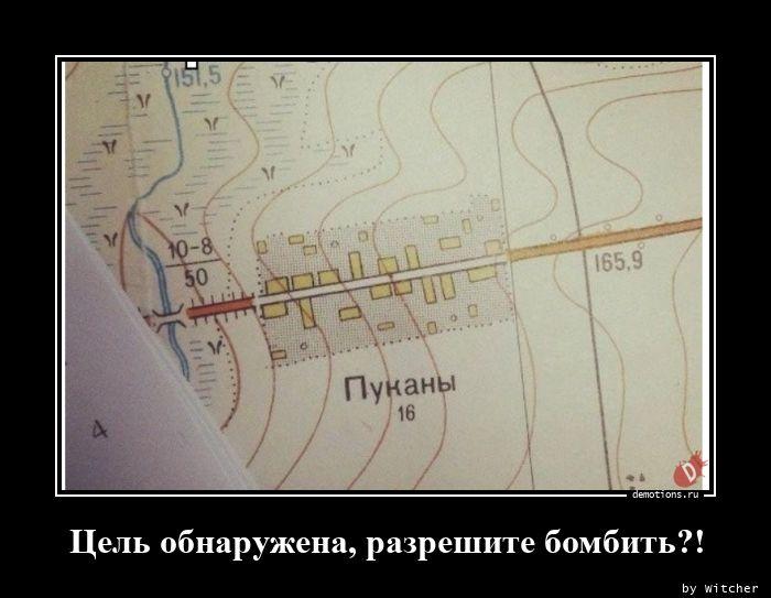 1596955758_Cel-obnaruzhena-razr.jpg