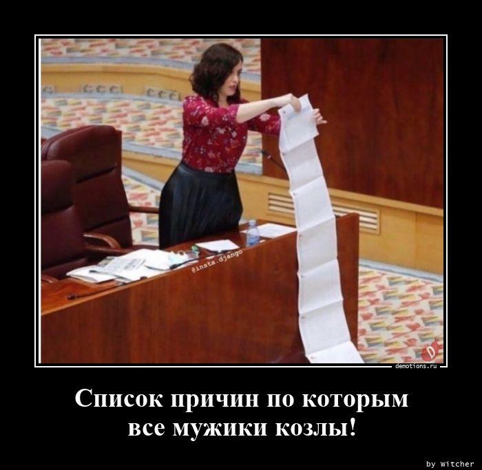 1597213710_Spisok-prichin-po-ko.jpg