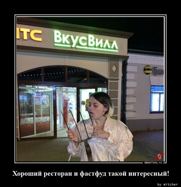 1597212922_Horoshiy-restoran-i-.jpg