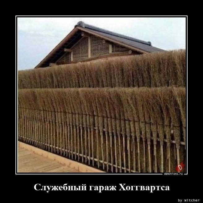 1596896675_Sluzhebnyy-garazh-Ho.jpg
