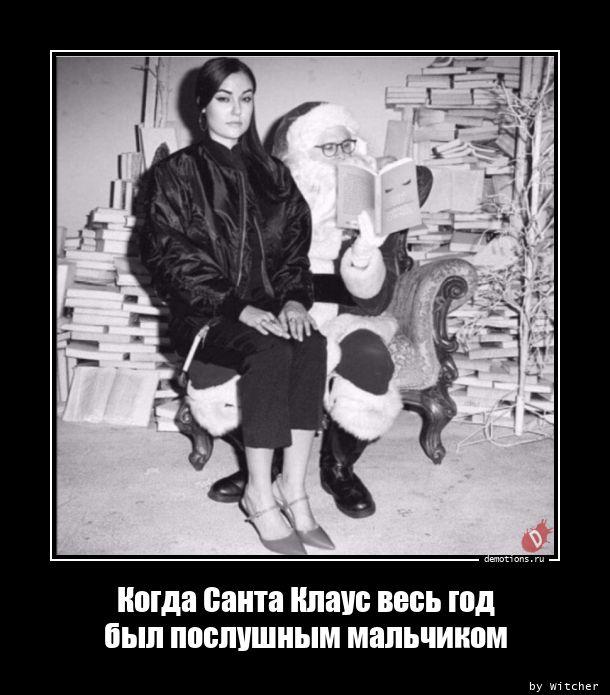 1596869074_Kogda-Santa-Klaus-ve.jpg