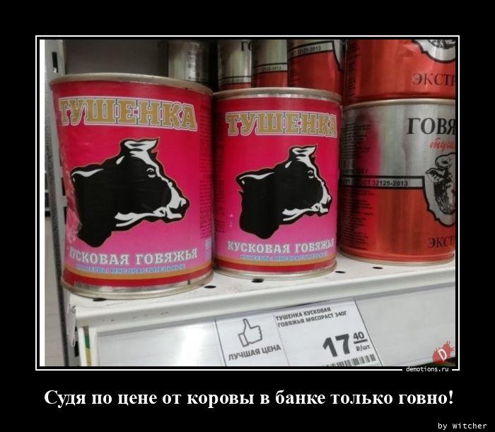 1596379894_Sudya-po-cene-ot-kor.jpg