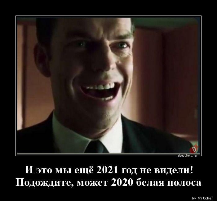 1596363610_I-eto-my-esche-2021-.jpg