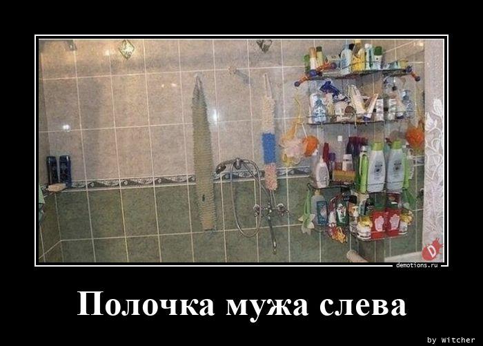 1597732905_Polochka-muzha-sleva.jpg