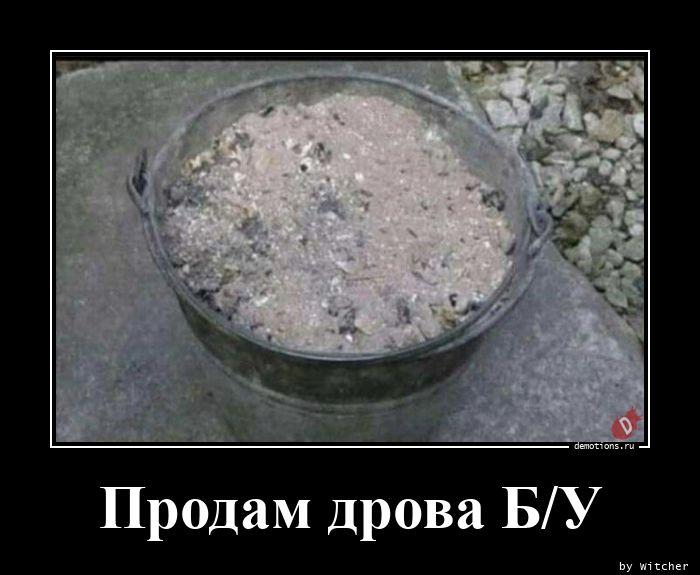 1598631675_Prodam-drova-B-U.jpg