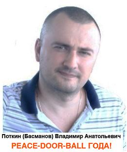 Поткин Владимир Анатольевич
