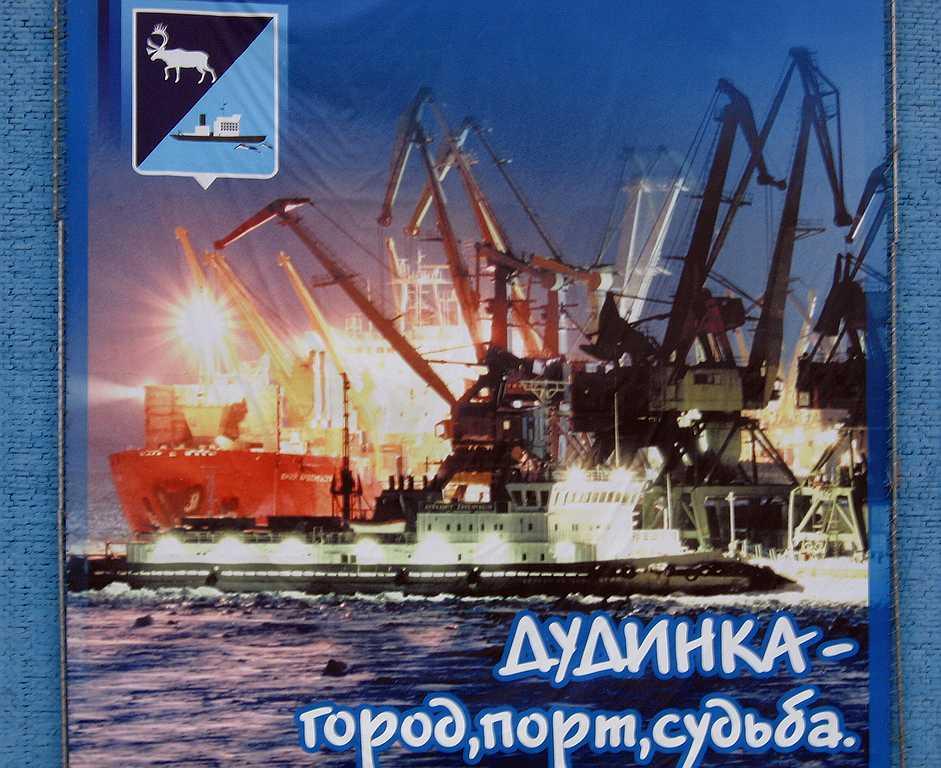 dudinka_200404_std.jpg