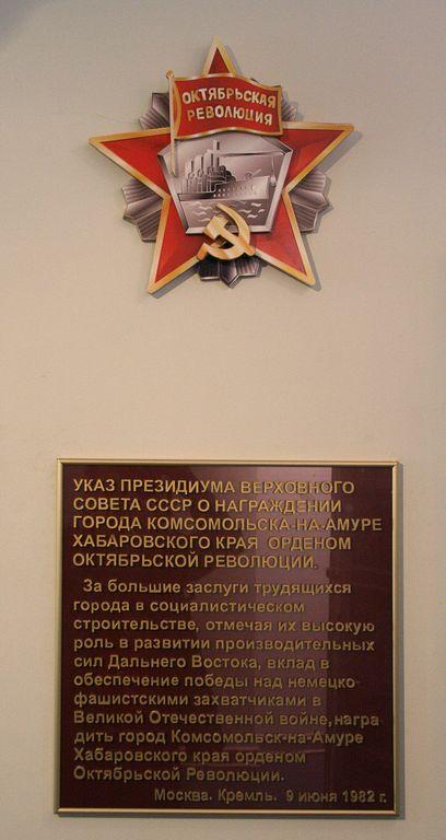 komsomolsk_amur_230914_ed_72_std.jpg