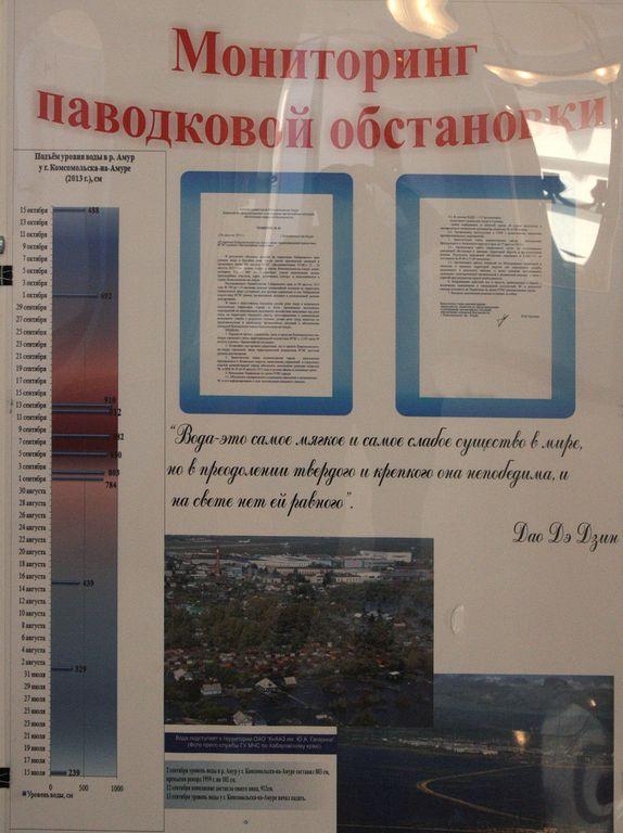 komsomolsk_amur_230914_ed_73_std.jpg