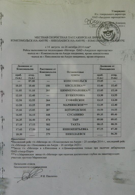 komsomolsk_amur_230914_ed_96_std.jpg