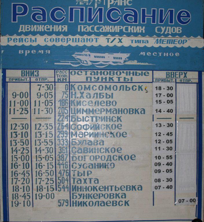 komsomolsk_amur_230914_ed_97_std.jpg