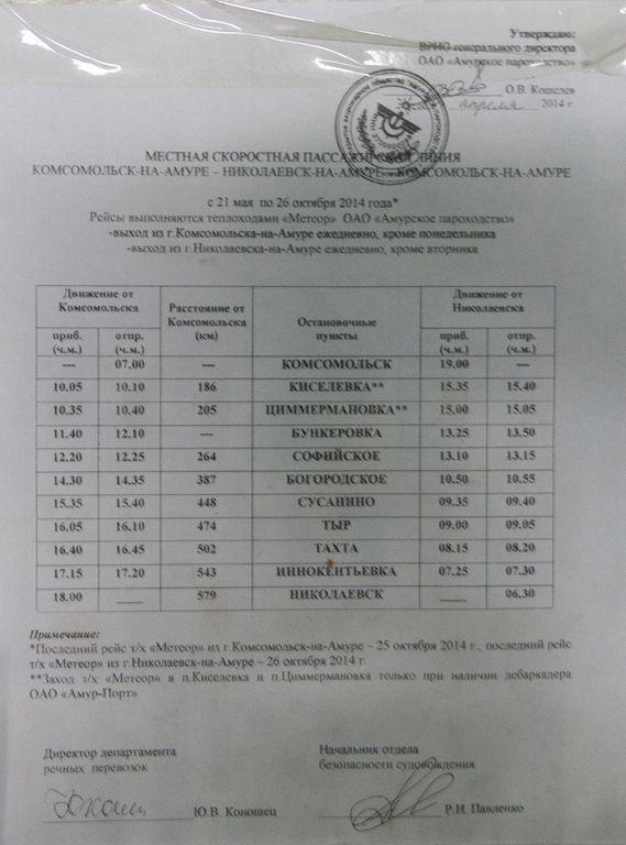 komsomolsk_amur_230914_ed_98_std.jpg