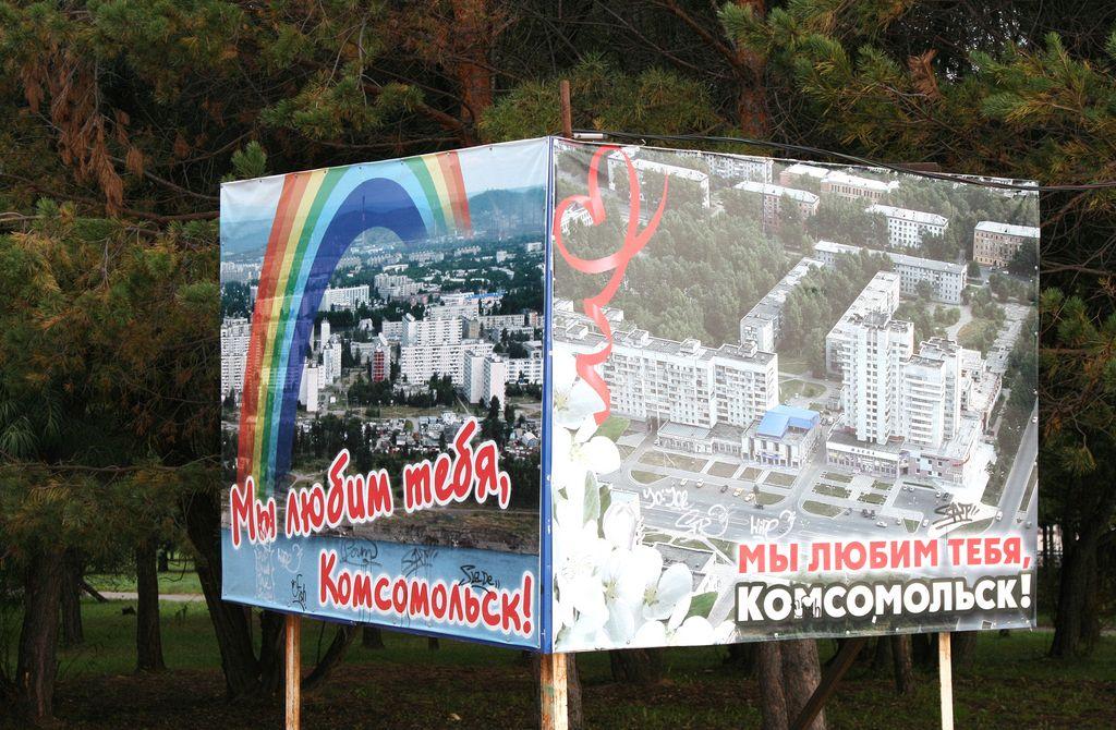 komsomolsk_amur_230914_ed_101_std.jpg