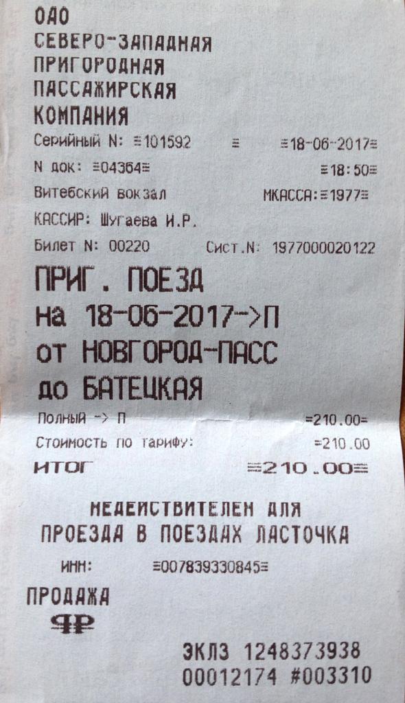 bilet_VNovgorod_Bateckaya_180617.jpg